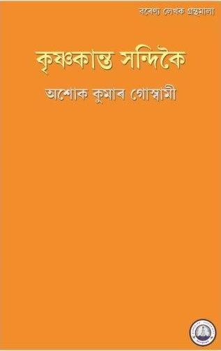 cover.krishnakantahandique