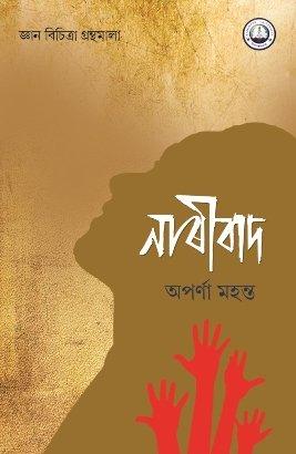 cover nareebad